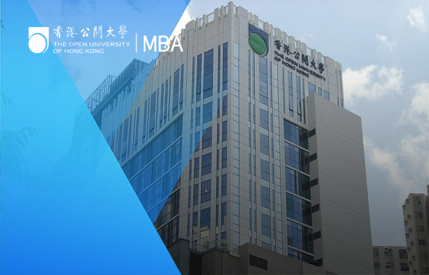 香港公开大学-MBA项目(全日制)The Open University of Hong Kong-MBA(Full Time)